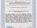 Мед. лицензии