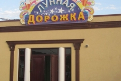Ночной клуб и кафе Лунная Дорожка в Лоо