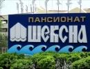 Пансионат ШЕКСНА, Сочи